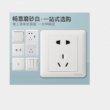 施耐德开关插座 畅意磨砂白 二三插五孔插座墙壁电源开关插座面板 16a