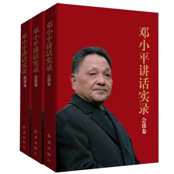 《邓小平讲话实录:会谈卷+会议卷+演讲卷(套装全3册)》