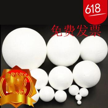 泡沫圆球白色实心保丽龙圆形泡沫球婚庆插花手工抖音