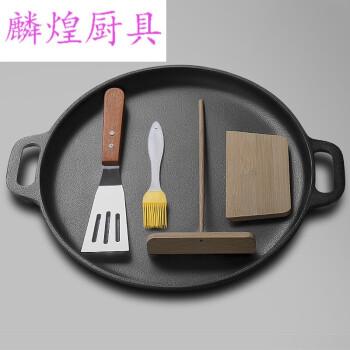 智聪星 煎饼锅 铸铁老式鏊子家用杂粮手抓饼煎饼果子工具铁板摆摊烙饼图片