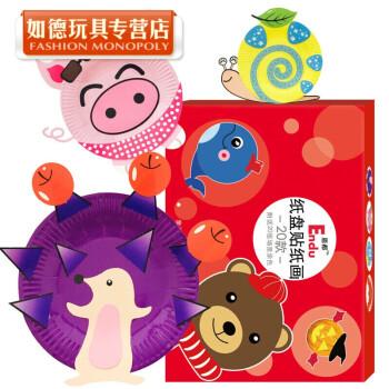 绘画/diy 情景玩具 骁熊 制作儿童手工材料纸盘画粘贴画幼儿园礼物