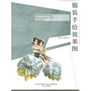 艺术 设计 服装手绘效果图 9787531446040  广影书店单笔订单满49元