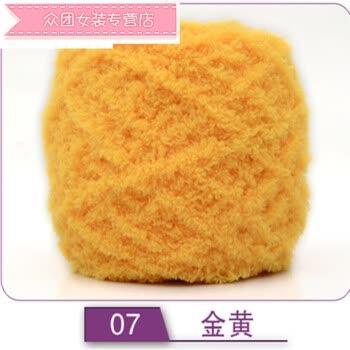 珊瑚绒毛线绒绒线婴儿童 绒线编织围巾粗毛线cl 金色