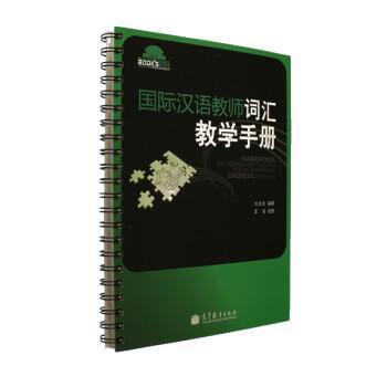 《国际汉语教师课堂教学资源丛书:国际汉语教师词汇教学手册》(刘座箐)