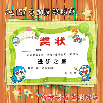 a4优级铜版纸奖状 可爱卡通幼儿园奖状证书 进步之星奖状 300张图片