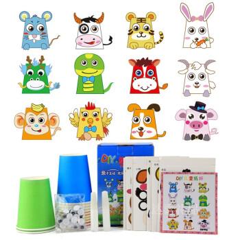幼儿园儿童手工制作创意粘贴画子互动diy动物纸杯纸盘子玩具 生肖纸杯