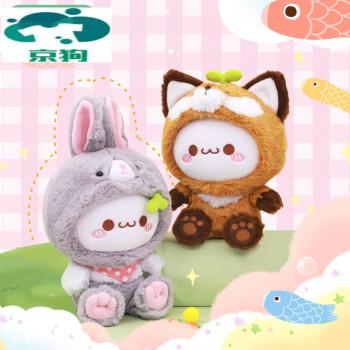 长草颜团子 动物系列新款变装公仔动漫周边毛绒玩具二