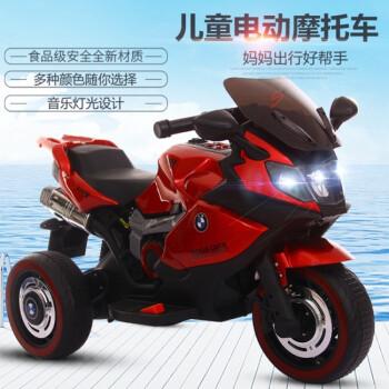 儿童电动摩托车三轮车1-5岁充电小孩电动小摩托男孩女孩玩具宝宝 红色
