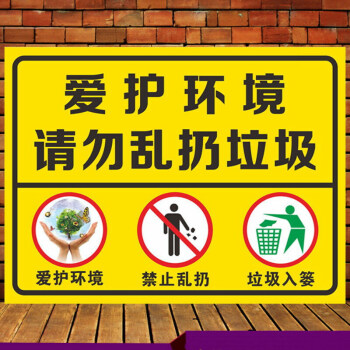爱护环境 请勿乱扔垃圾30*40cm 户外防晒防雨标志牌提示牌警示牌反光