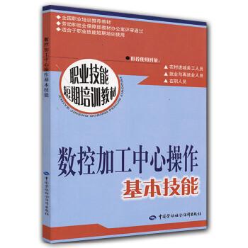 《数控加工中心操作基本技能:短期培训》(田大伟)