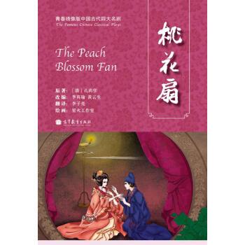 青春绣像版中国古代四大名剧:桃花扇 试读