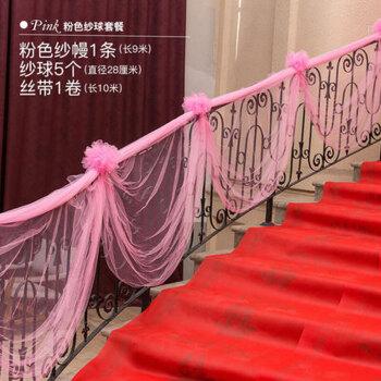 纱幔楼梯纱球婚庆结婚用品婚房装饰布置婚礼现场创意拉花路引 家居