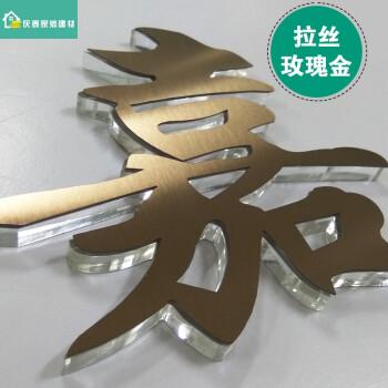 拉丝瑰金不锈钢贴水晶字
