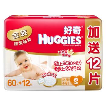 好奇 Huggies 金装 婴儿纸尿裤 小号S60+12片【4-8kg】