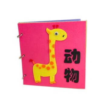 幼儿园自制绘本故事布书儿童手工diy制作宝宝子粘贴材料包作业 动物布