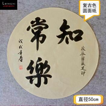 知常乐 圆形宣纸 直径50cm 手写书法