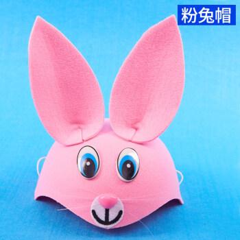 幼儿园表演装扮道具儿童兔子老鼠卡通动物头饰可爱小动物帽子头套 粉
