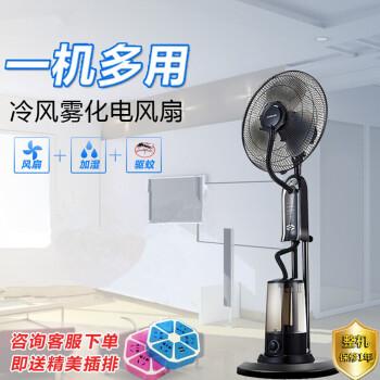 雾扇电风扇台式家用落地扇喷雾加湿工业冷风扇加水降温遥控 黑色三叶