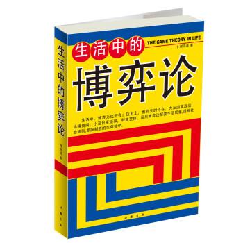 生活中的博弈论 PDF电子版