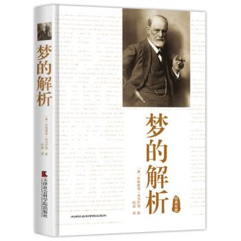 《梦的解析(经典珍藏版)》([奥]西格蒙德・弗洛伊德)