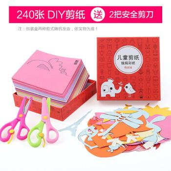 儿童剪纸套装手工制作diy贴画玩具剪纸销售彩色折纸套装 240张盒装