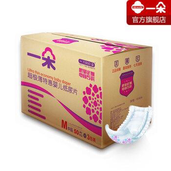 一朵箱装纸尿片 柔薄干爽 男女宝宝尿不湿 非纸尿裤 M码150片