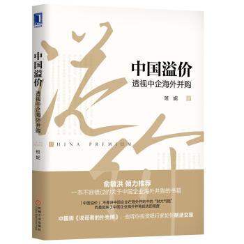 《中国溢价:透视中企海外并购》(班妮)