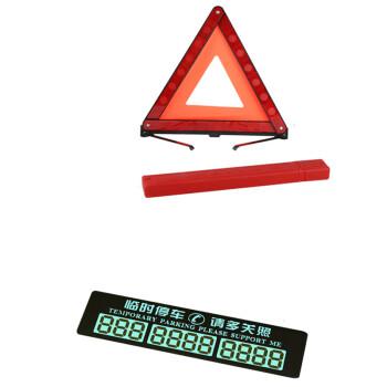 机白金反光型汽车用警示三角牌停车安全三角警示牌故障三脚架标志
