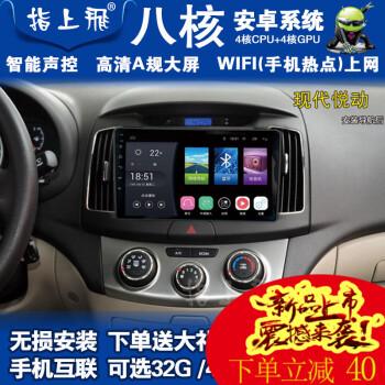 车载电器 车机 其他品牌 2018北京现代老悦动导航一体机大屏08 1117款