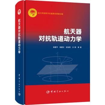 《航天器对抗轨道动力学》(袁建平,侯建文,安效民,方群,等)