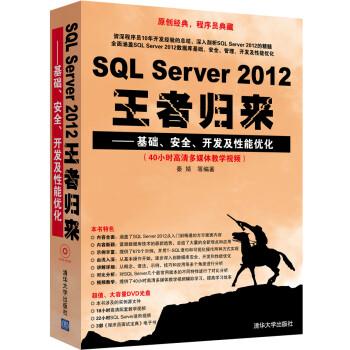 SQL Server 2012王者归来:基础、安全、开发及性能优化(配光盘)