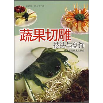 蔬果切雕技法与盘式 PDF版下载