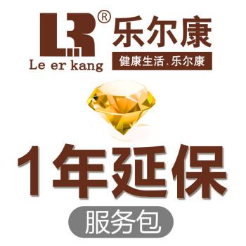 乐尔康(Le er kang)按摩器一年延保服务包 品质保障 售后无忧 延保