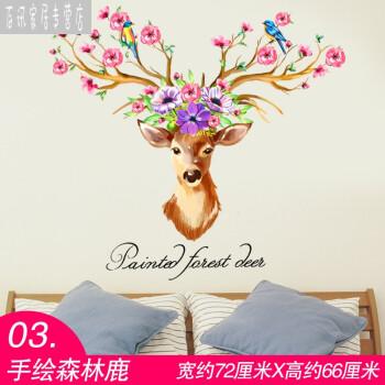 贴纸客厅沙发背景墙卧室装饰墙壁星空麋鹿墙画自粘墙纸 03 手绘森林鹿