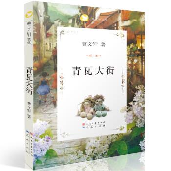 《曹文轩文集:青瓦大街》(曹文轩)