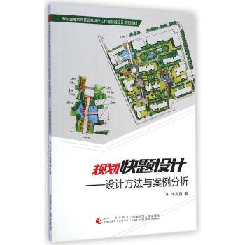 建筑规划常用设计方法,建筑规划快题设计手绘技法的特点.