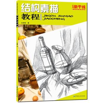 艺考新干线·美术高考系列丛书:结构素描教程