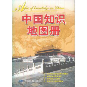 中国知识地图册 电子版