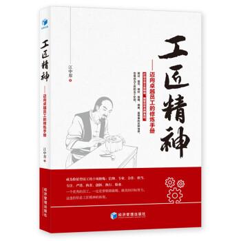 工匠精神:迈向卓越员工的修炼手册 电子版