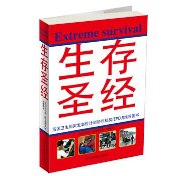 生存圣经  [Extreme?survival] 电子版下载