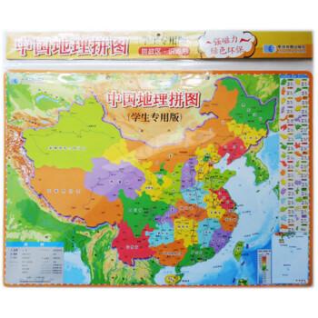 中国地理拼图 学生专用 拼政区 识地形