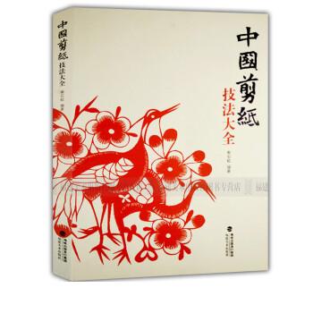 中国剪纸技法大全 民间工艺美术折纸剪纸大全/手工diy创意剪纸书 纯图片