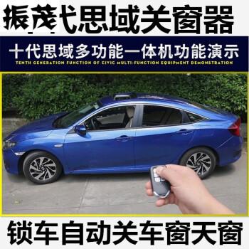 十代思域关窗器新思域行车落锁车窗升降天窗自动关闭锁车改装 关车窗