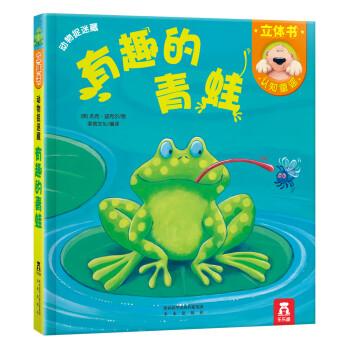 动物捉迷藏立体书:有趣的青蛙 [0-2岁] 电子书下载