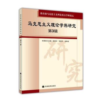 马克思主义理论学科研究 PDF版