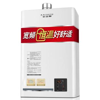 史密斯(A.O.SMITH)13升宽频恒温燃气热水器(天然气) JSQ26-D1