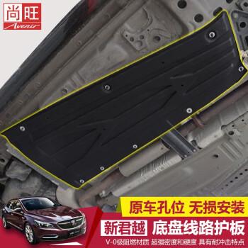 新君越油路护板别克16-18君越改装油路管线保护板底盘