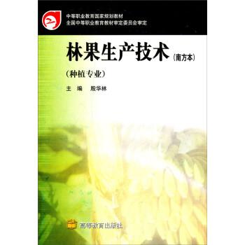 林果生产技术 电子版下载