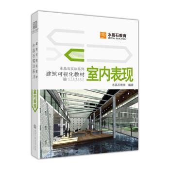水晶石实训系列·建筑可视化教材:室内表现 电子版下载