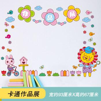 小学幼儿园教室布置班级文化墙面装饰墙贴画创意光荣榜评比栏贴纸